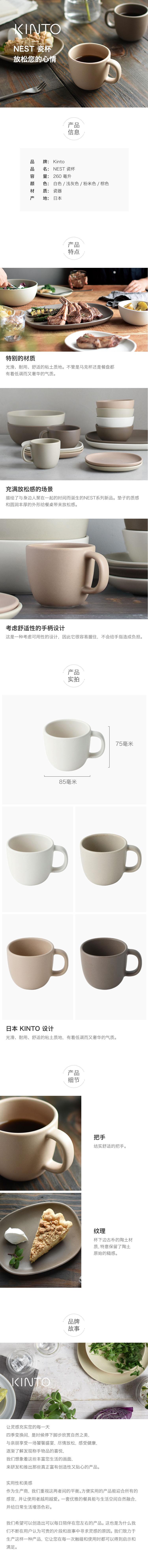 NEST 瓷杯